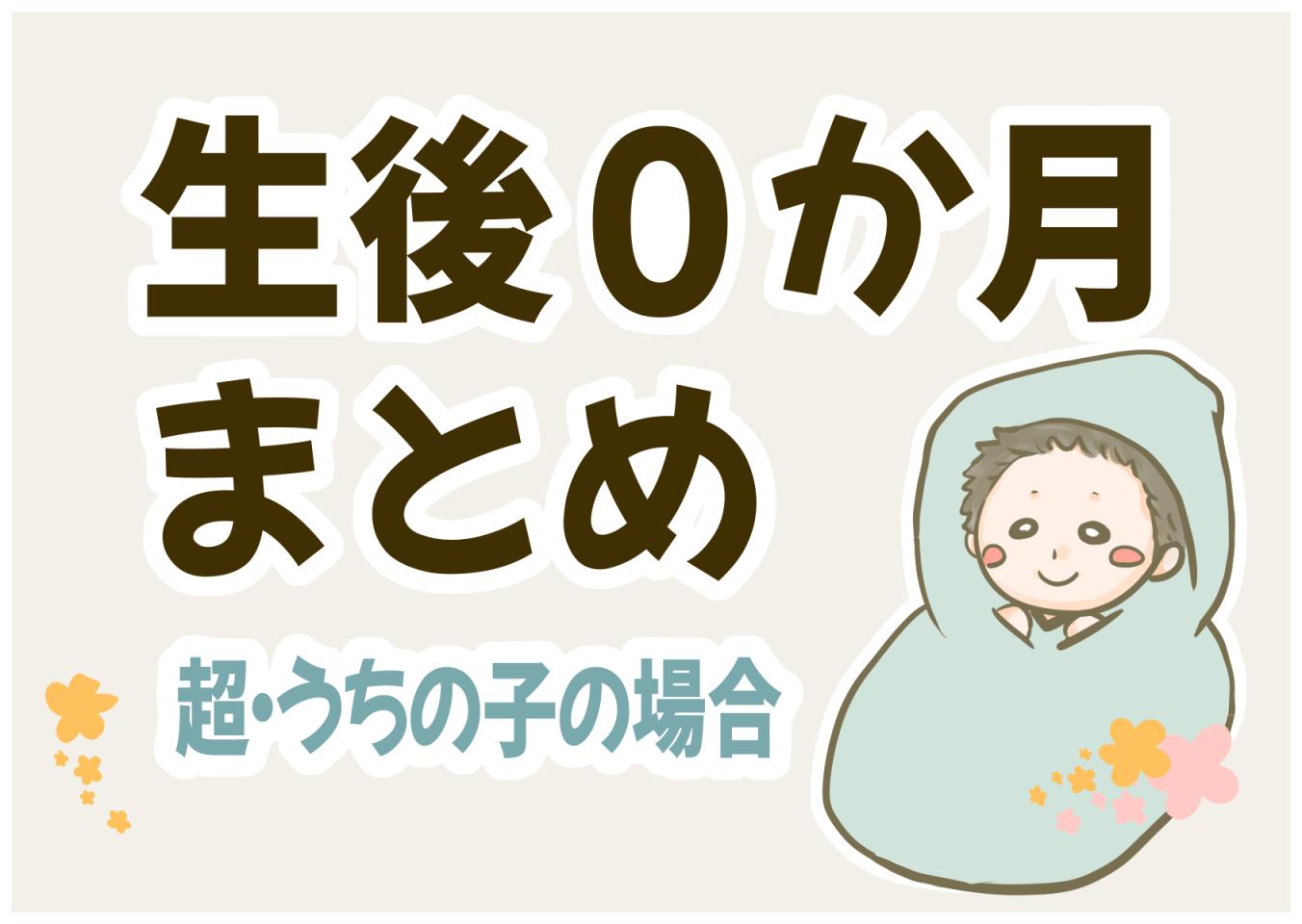 生後0ヶ月 新生児期まとめ~睡眠時間や身長体重~