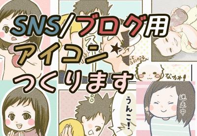 アイコン制作『SNS・ブログ』用イラスト依頼ページ   ひびやさんち!